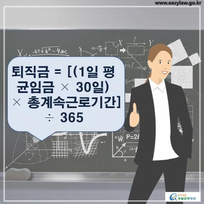 퇴직금 = [(1일 평균임금 × 30일) × 총계속근로기간] ÷ 365